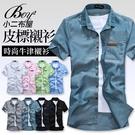 韓版潮流皮標口袋素面牛津短袖襯衫【NW678002】