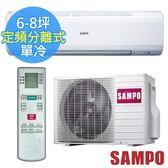 【SAMPO聲寶 】6-8坪 CSPF 定頻分離式冷氣AM-PC41/AU-PC41