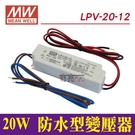 【奇亮科技】含稅 LPV-20-12 明緯MW 工業電源供應器 20W 12V 1.67A 防水IP67 變壓器