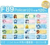 《客製化》Policar 波力 F89 姓名貼 彩色姓名貼紙 【金玉堂文具】