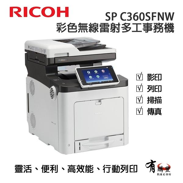 【有購豐】RICOH SP C360SFNW A4網路彩色雷射傳真複合機