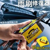【現貨】Wiper Wizard 汽車雨刷修復器 清潔器 雨刷 修復 刮片 水撥 防跳動 雨刷清潔器 車用