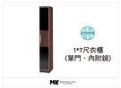 【MK億騰傢俱】AS157-05 黑寶石...