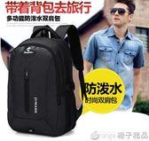 韓版時尚休閒商務雙肩電腦包防潑水差旅包初高中學生書包背包男女      橙子精品