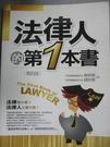 【書寶二手書T1/大學法學_QJV】法律...