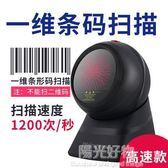 激光掃描平台一維碼超市收銀專用條碼掃描器條形碼掃碼器搶儀 全館88折igo
