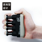 指力訓練器 男女手指發力器 籃球吉他鋼琴手指訓練器握力器兒童 【全館免運】