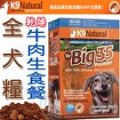 【培菓平價寵物網】《紐西蘭K9 Natural》全犬生食餐(乾燥)牛肉-3.6kg