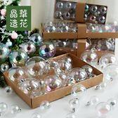(交換禮物)聖誕裝飾 臺灣晶華造花聖誕節透明裝飾球七彩泡泡聖誕球套裝裝飾球掛飾吊球
