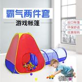 兒童帳篷室內外玩具游戲屋公主寶寶過家家女孩折疊三件套海洋球池 街頭布衣