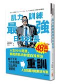 (二手書)肌力訓練最強日本社長:人生99%問題都能靠肌肉和蛋白質解決
