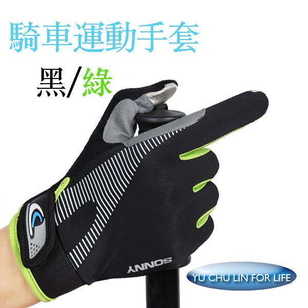 騎車運動觸控手套,防曬手套,黑綠