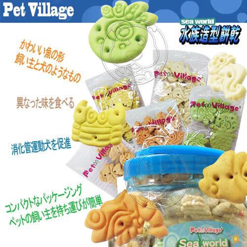 【培菓平價寵物網】 Pet Village 海洋世界《水族造型》犬用餅乾-800g(20g×40袋)/桶