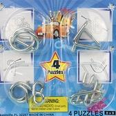 智力鐵環 4款套入 智力鐵環扣(卡入)/一袋10卡入(促50) 魔術道具 益智玩具-5898