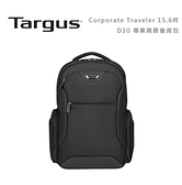 光華商場。包你個頭【Targus】Corporate Traveler 15.6吋 D30 專業商務後背包 電腦包 黑