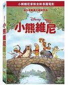 迪士尼動畫系列限期特賣 小熊維尼 (電影版) DVD (購潮8)