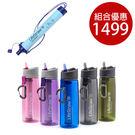 【組合優惠】LifeStraw 淨水吸管+LifeStraw Go二段式過濾生命淨水瓶