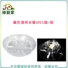 【綠藝家】圓形透明水盤4吋5個/組...