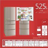 《長宏》MITSUBISHI 三菱電機六門冰箱525L【MR-JX53C-N】能效第1級,日本原裝進口!