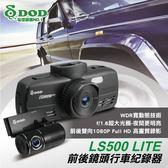 DOD LS500  LITE FULL HD 1080P前後鏡頭行車紀錄器(加碼送32G記憶卡)上網登錄保固二年