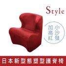 Style Dr. Chair Plus 舒適立腰調整椅 加高款 紅