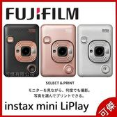 2019最新款式 FUJIFILM 富士 instax mini LiPlay  印相機 恆昶公司貨 適用 mini拍立得底片 送束口袋  免運