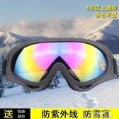 滑雪鏡-炬鳥兒童滑雪鏡小孩男童女孩雪地滑雪眼鏡騎行擋風護目鏡登山防霧 提拉米蘇