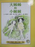 【書寶二手書T3/少年童書_YGL】大姊姊和小妹妹_夏洛特‧佐羅托