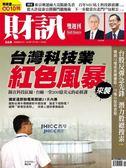 財訊雙週刊 1116/2018 第568期