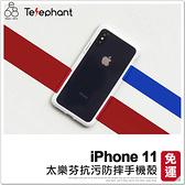 【太樂芬】 iPhone 11 防摔 防撞 抗汙 個性化 手機殼 保護殼 邊框 透明 背板 背蓋 保護套