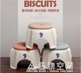 防滑家用加厚塑料凳矮凳子客廳成人換鞋凳兒童凳小板凳墊腳凳整裝 名購居家