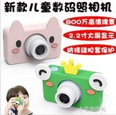 相機 兒童數碼卡通小相機迷你運動照相機玩具攝像小單反 YXS小宅妮時尚