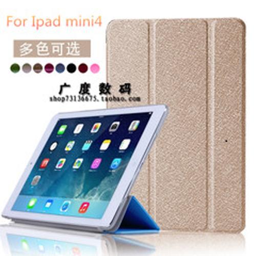 King*Shop--蘋果ipad mini4 保護套 mini4三折蠶絲紋 透明殼 迷你4代超薄皮套