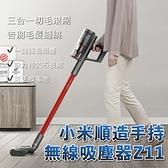 台灣發貨 小米 順造手持無線 吸塵器Z11 省電 低分貝 雙色可選 手持吸塵器 無線吸塵器 吸塵器