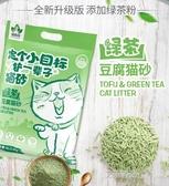 貓森林綠茶豆腐貓砂除臭貓沙12L貓咪用品祛味綠茶豆腐砂貓砂 艾莎