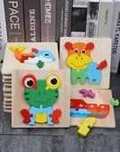 幼兒童拼圖益智力開發早教3D木質立體寶寶1-2歲半男女孩6益智玩具 露露日記