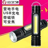 露營燈風行戶外強光手電筒T6COB側燈USB充電磁鐵掛鉤營地燈帳篷燈  【新春免運】