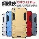 鋼鐵俠 OPPO R9  R9Plus 手機殼 防摔 矽膠套 OPPO R9Plus 保護殼 手機套 自帶支架 保護套 全包邊 軟殼