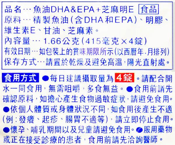SUNTORY三得利 DHA & EPA + 芝麻明E 120錠/瓶【i -優】