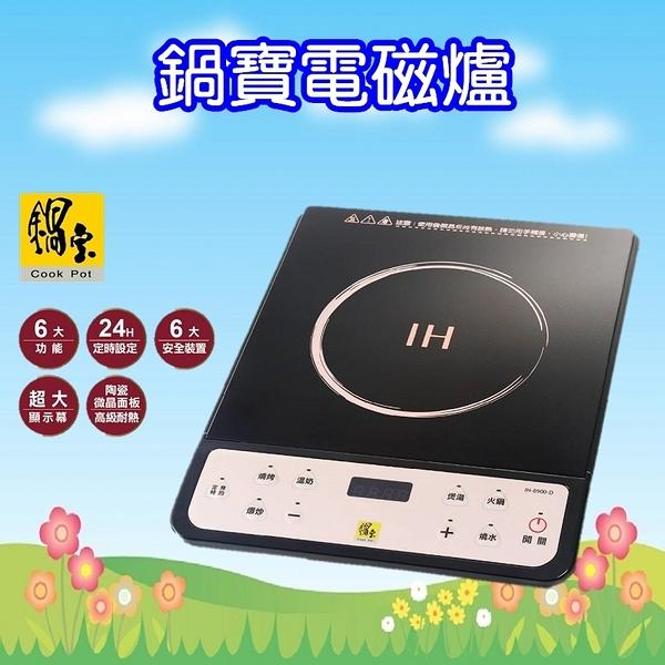 ^聖家^鍋寶微電腦變頻電磁爐 IH-8900-D【全館刷卡分期+免運費】