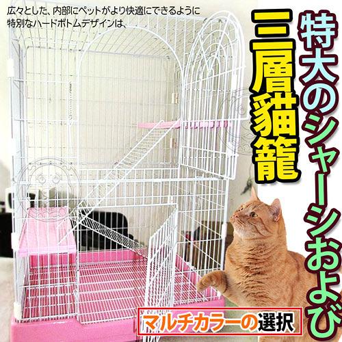 【培菓平價寵物網 】dyy》滾輪可移動式大底盤貓籠附樓梯及底板(插梢款)78*56*117cm