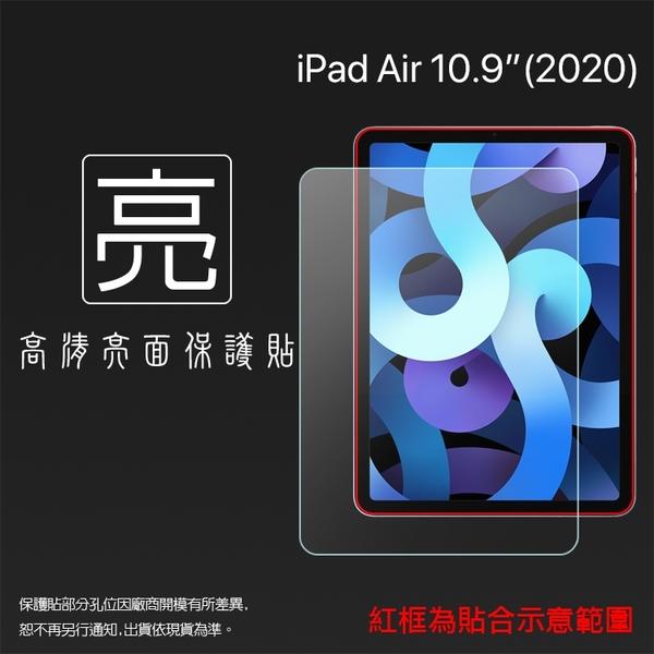 ◇亮面螢幕保護貼 Apple 蘋果 iPad Air 4 10.9吋 2020 平板保護貼 A2316 A2072 軟性 亮貼 亮面貼 保護膜