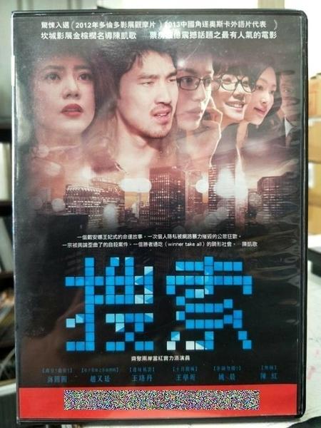 挖寶二手片-G26-006-正版DVD-華語【搜索】-高圓圓 趙又廷(直購價)
