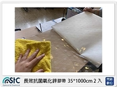 STC 長效抗菌氧化鋅膠帶 35X1000cm 2入(門把 電梯按鈕 扶手 電燈開關 大門對講機 手機 桌面 櫃檯 筆)