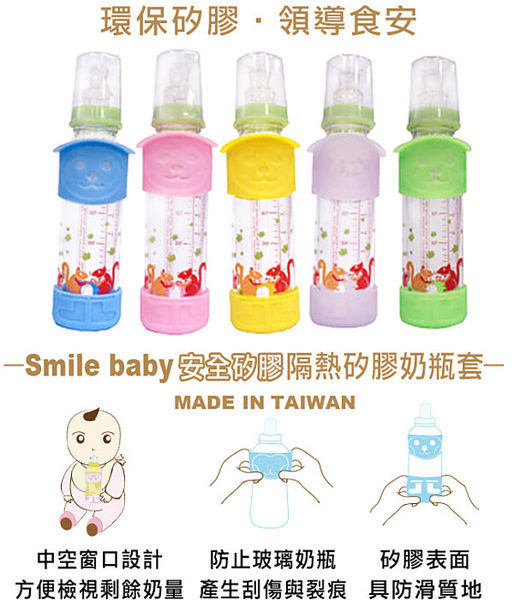 【Mrs.home】Smile baby-隔熱矽膠奶瓶套