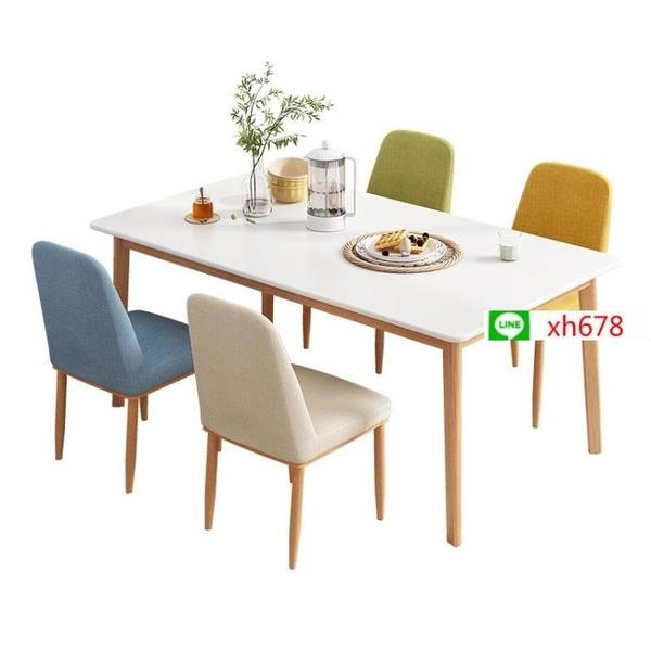 餐桌家用小戶型現代簡約餐廳餐桌椅組合簡易飯桌長方形吃飯桌子【頁面價格是訂金價格】