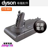 Dyson 戴森 V10 SV12 高品質 原廠電池 V10 全系列都可使用/建軍電器