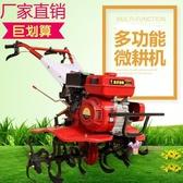 耕地機 7.5馬力多功能汽油微耕機小型鬆土機旋耕起壟除草開溝柴油T