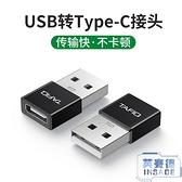 【買一送一】轉換頭Type-C轉USB口安卓充電耳機轉換器【英賽德3C數碼館】
