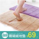 『挑戰最低價!$138 / 二入』珊瑚絨...